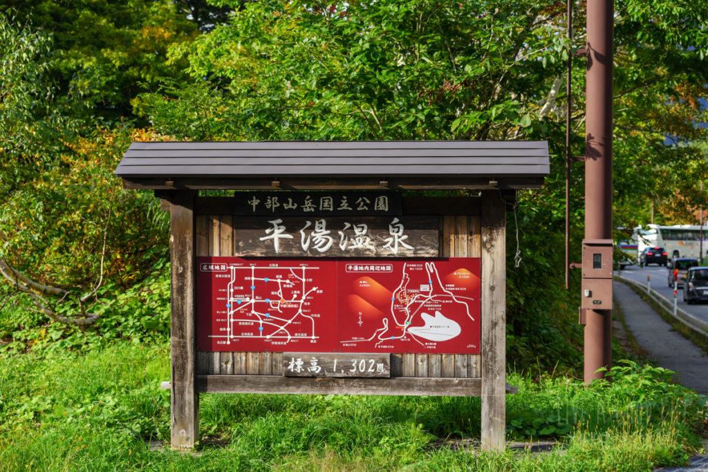 中部山岳国立公園 平湯温泉