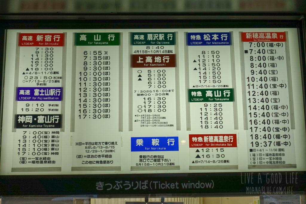 平湯バスターミナルバス時刻表