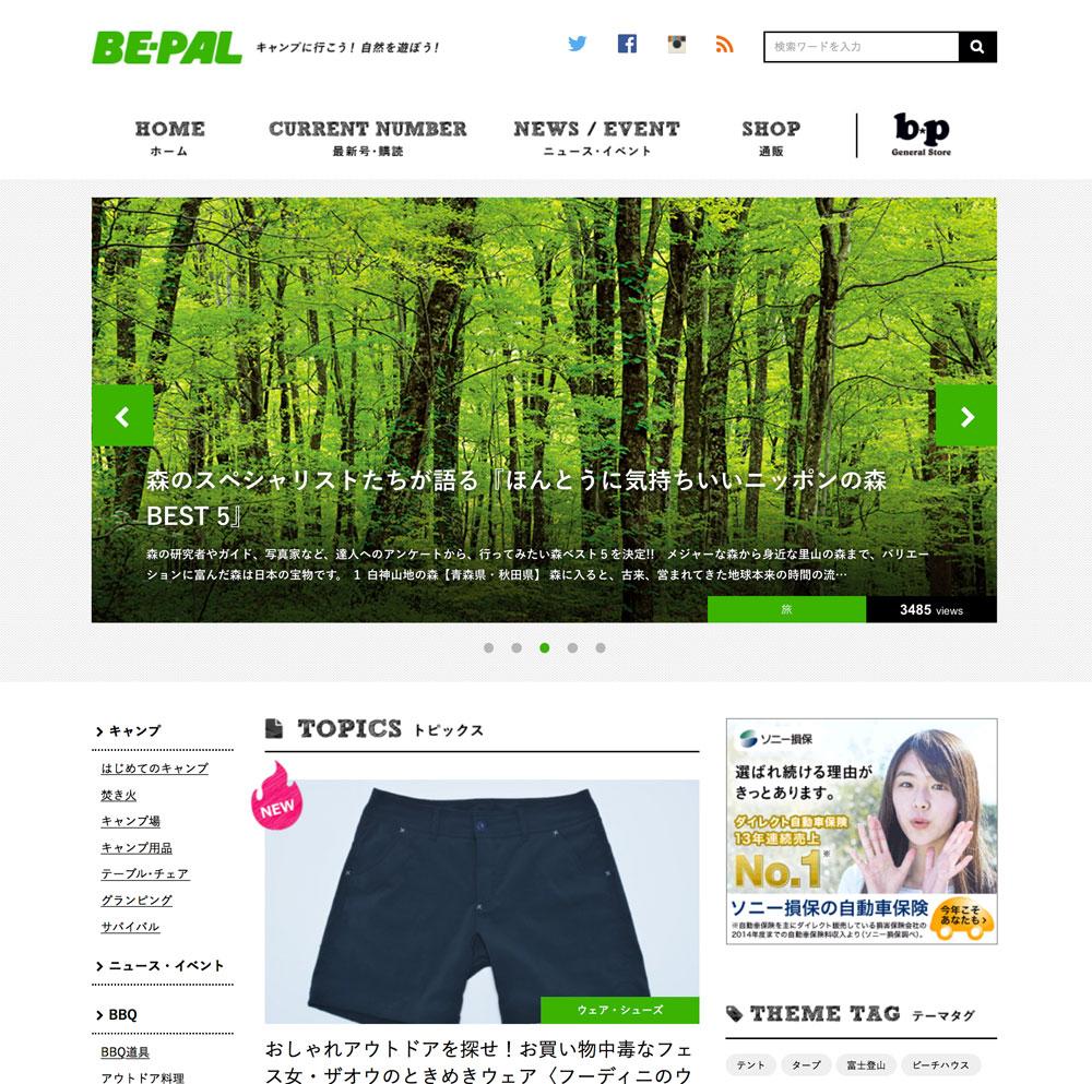 bepal_shot