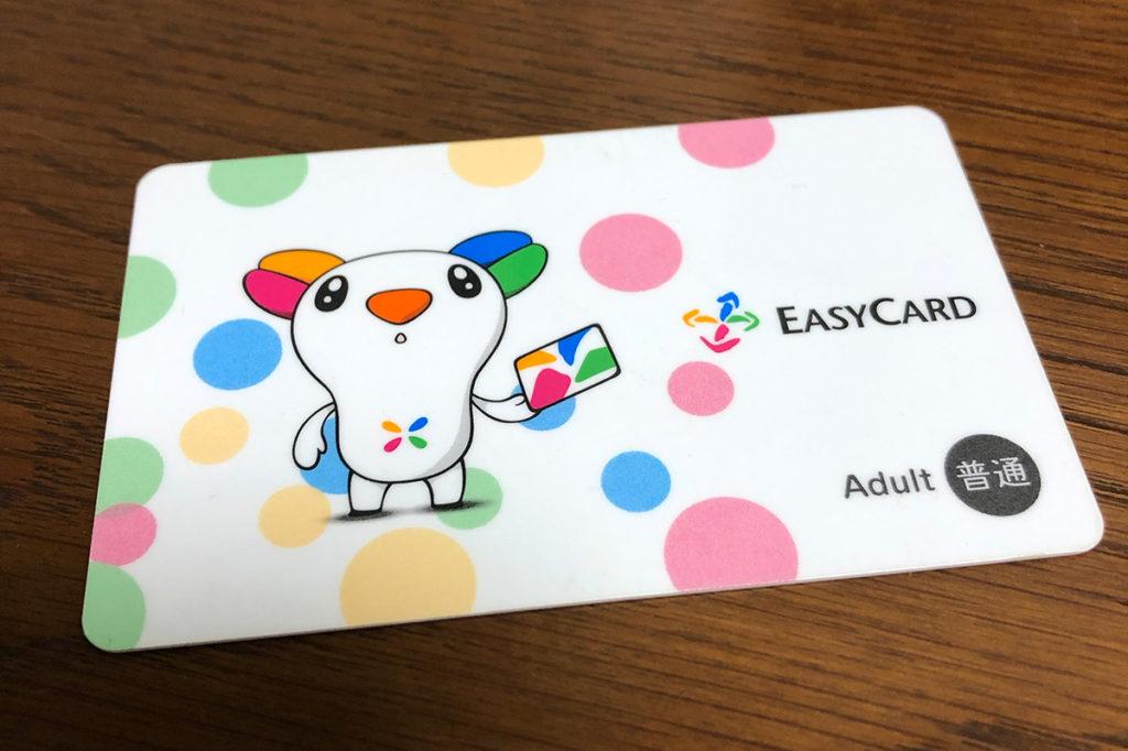 EASYCARD(悠遊カード)
